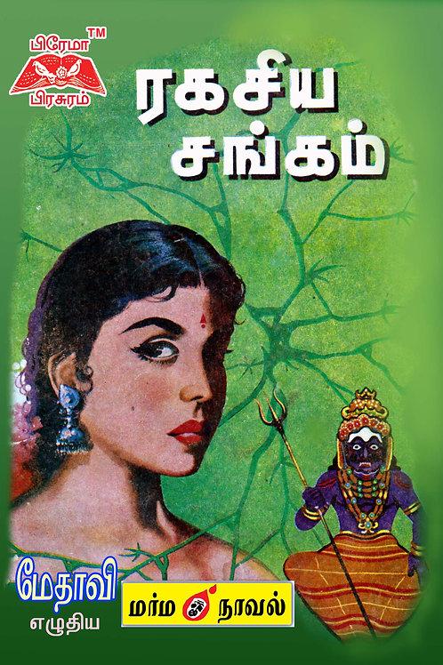 ரகசிய சங்கம்-மேதாவி