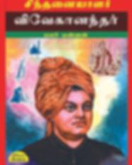 Vivekananthar.jpg