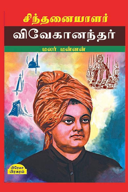 விவேகானந்தர்-மலர்மன்னன்
