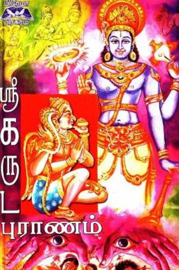 Shri Garuda Puranam