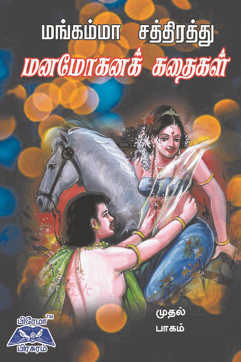 மங்கம்மா  சத்திரத்து  மன்மோகனக்  கதைகள்-முதல்பாகம்