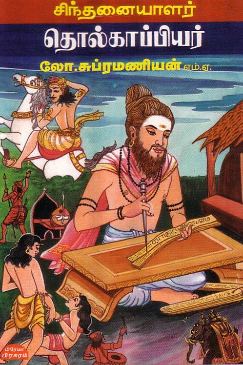 தொல்காப்பியர்-லோ.சுப்ரமணியன். எம்.ஏ.