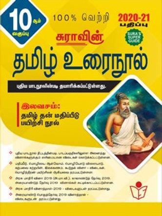 Sura Class 10 Tamil