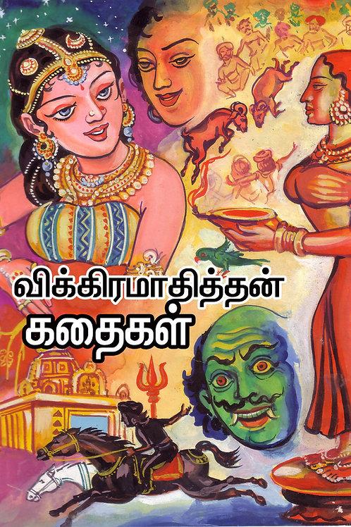 விக்கிரமாதித்தன் கதைகள்-Paperback