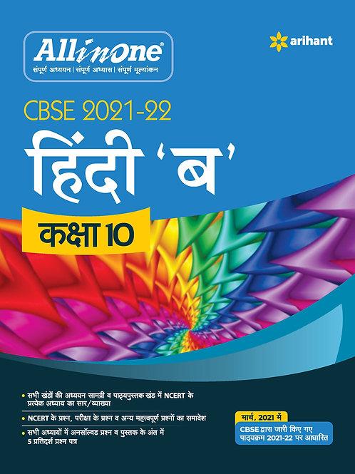 Arihant All in One Hindi B Class 10