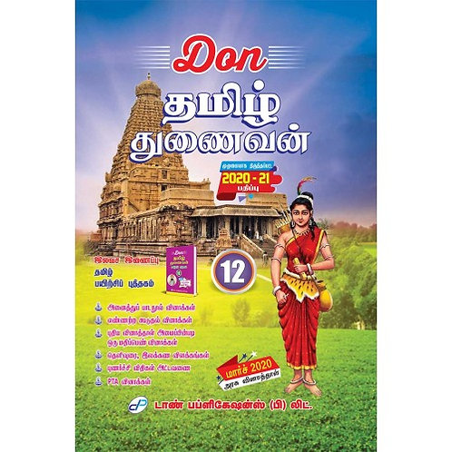 Don Tamil Class 12