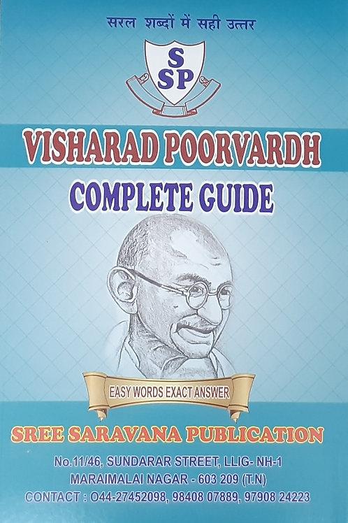 Saravana Visharad Poorvardh Complete Guide