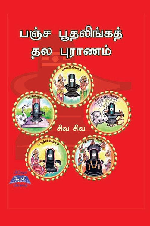 பஞ்ச பூதலிங்கத் தல புராணம்