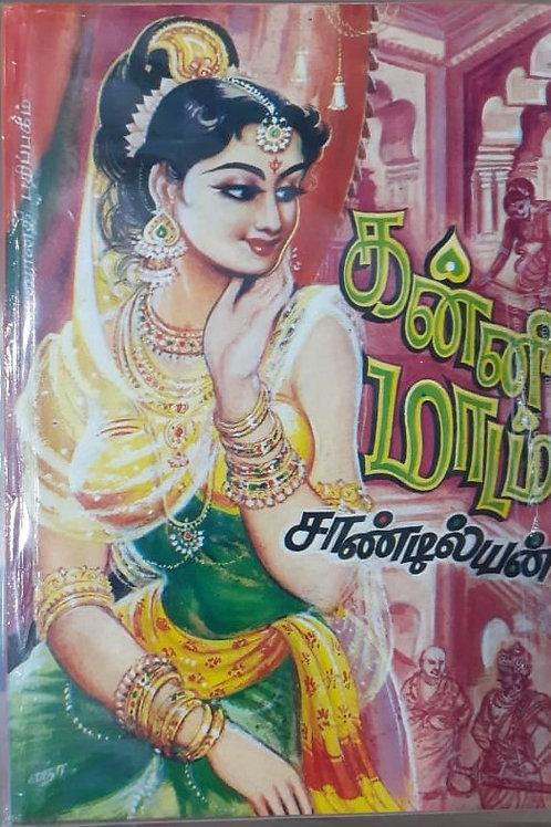 Kanni Maadam - Sandilyan