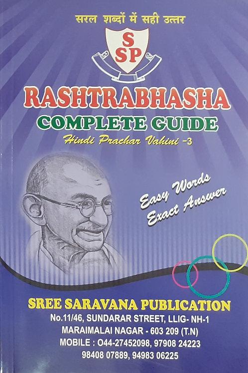 Saravana Rashtrabhasha Complete Guide