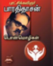 Bharathi thasan.jpg