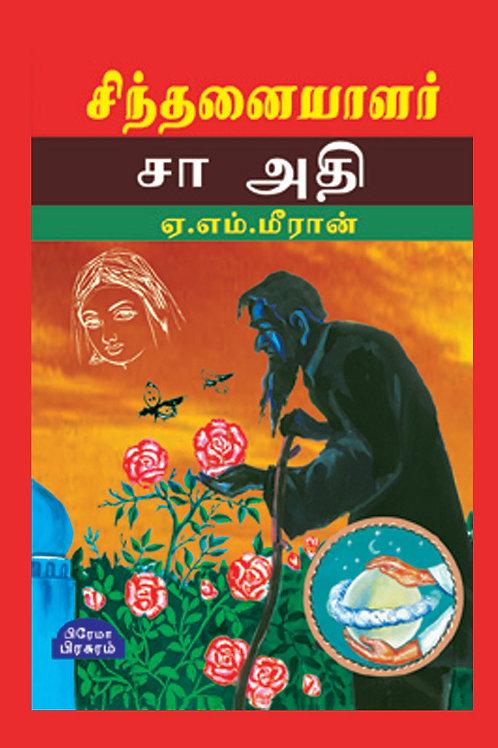 சா அதி-ஏ.எம்.மீரான்