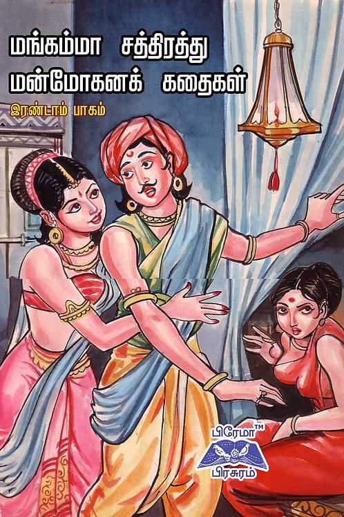 மங்கம்மா சத்திரத்து மன்மோகங்க் கதைகலள் -2ம் பாகம்