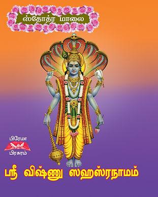 Vishnu-R.jpg