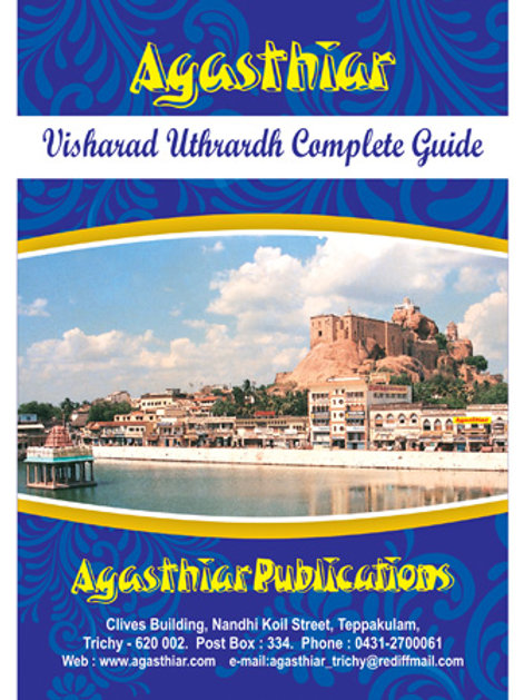 Agasthiar Visharad Uthrardh Guide