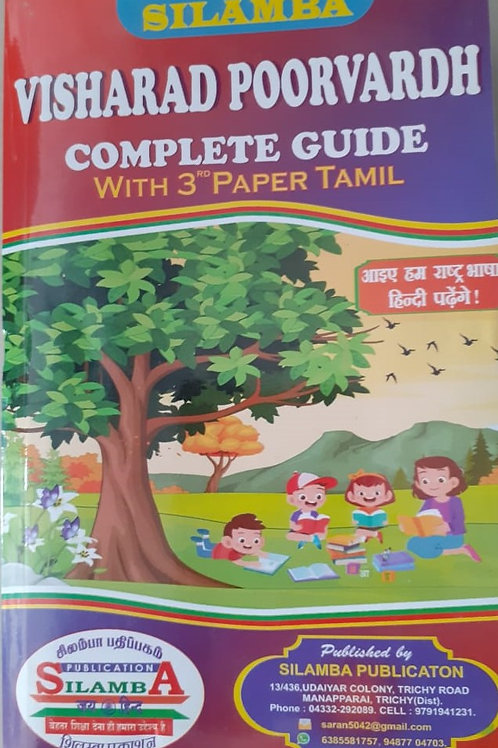 Silamba Visharad Poorvardh Complete Guide with 3rd Paper Tamil