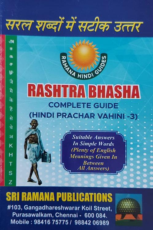 Ramana Rashtrabasha Complete Guide