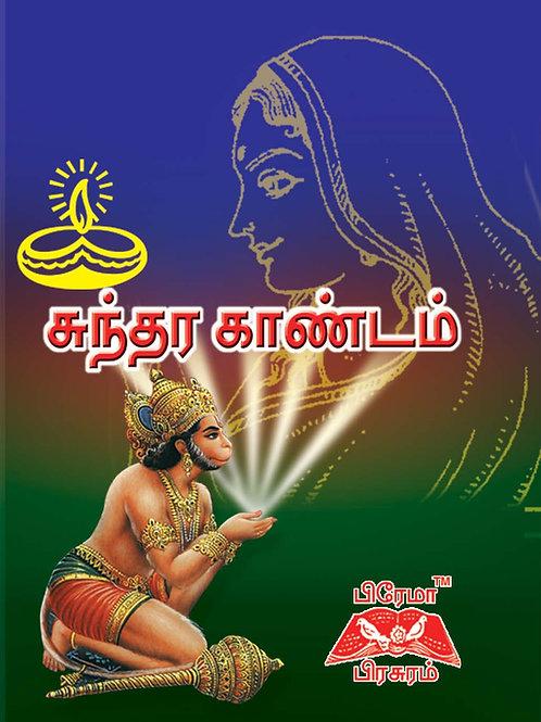 சுந்தரகாண்டம்