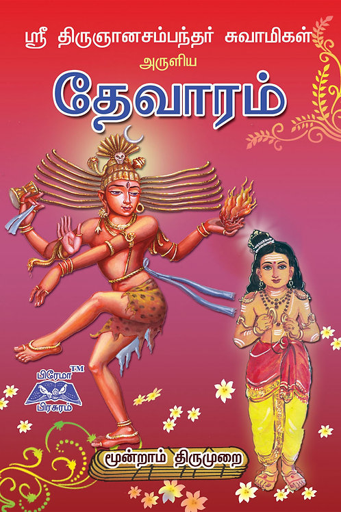 ஸ்ரீதிருஞானசம்பந்தர் சுவாமிகளின்தேவாரம்-மூன்றாம் திருமுறை
