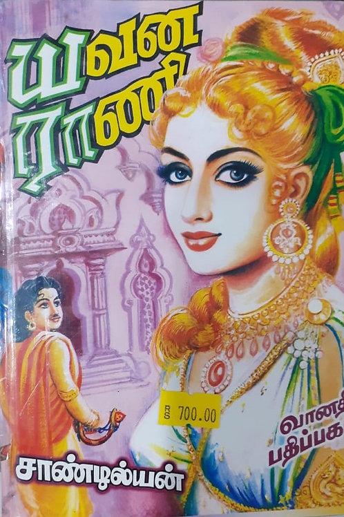 Yuvana Rani - Sandilyan