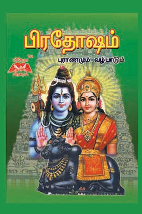 பிரதோஷம்-புராணமும் வழிபாடும்