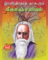 Raveenthirana.jpg