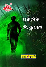 P Uruvam Wrpr 13-11-20 copy.jpg