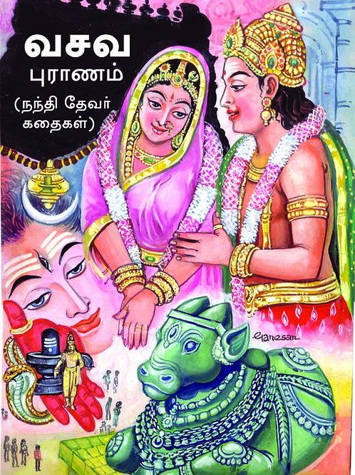 ஸ்ரீ வசவ புராணம்