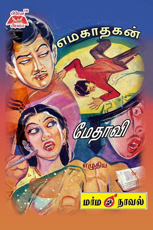 எமகாதகன்-மேதாவி