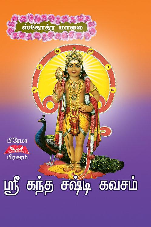 ஸ்ரீ கந்த சஷ்டி கவசம்