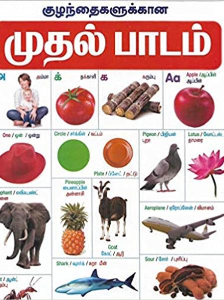 Kuzhandhaigalukana Mudhal Padam(A4-Board Book)