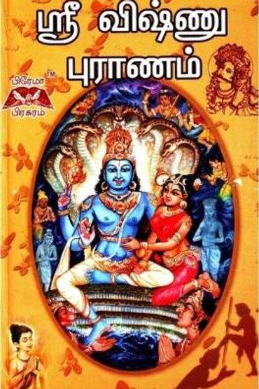 Shri Vishnu Puranam