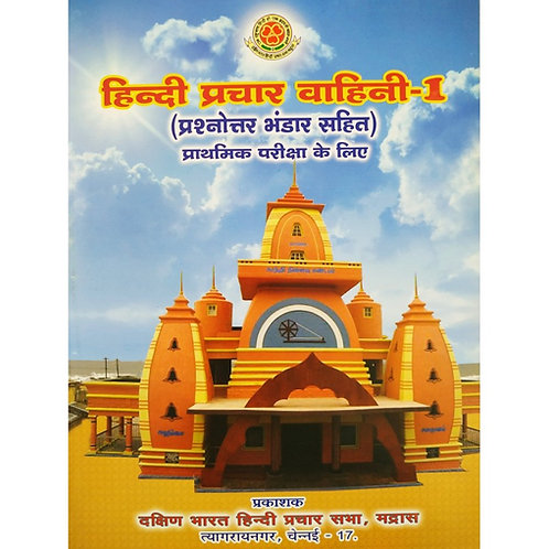 Hindi Prachar Vahini - 1 (Prathmic Study Material )