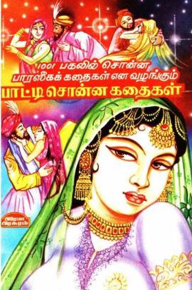 Paati Sonna Kathaigal