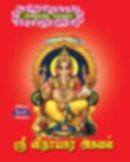 VinayagarR.jpg