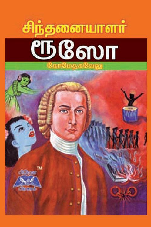 ரூஸோ-எம்.கே.கோமேதகவேலு