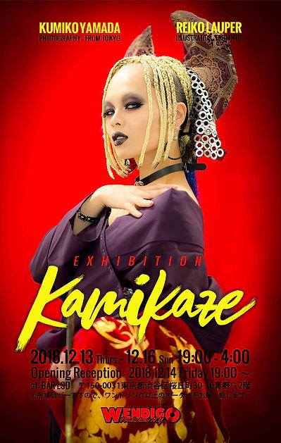 Kamikaze-Kumi.jpg