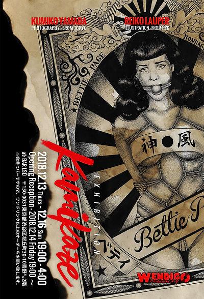 Kamikaze-Reiko.jpg