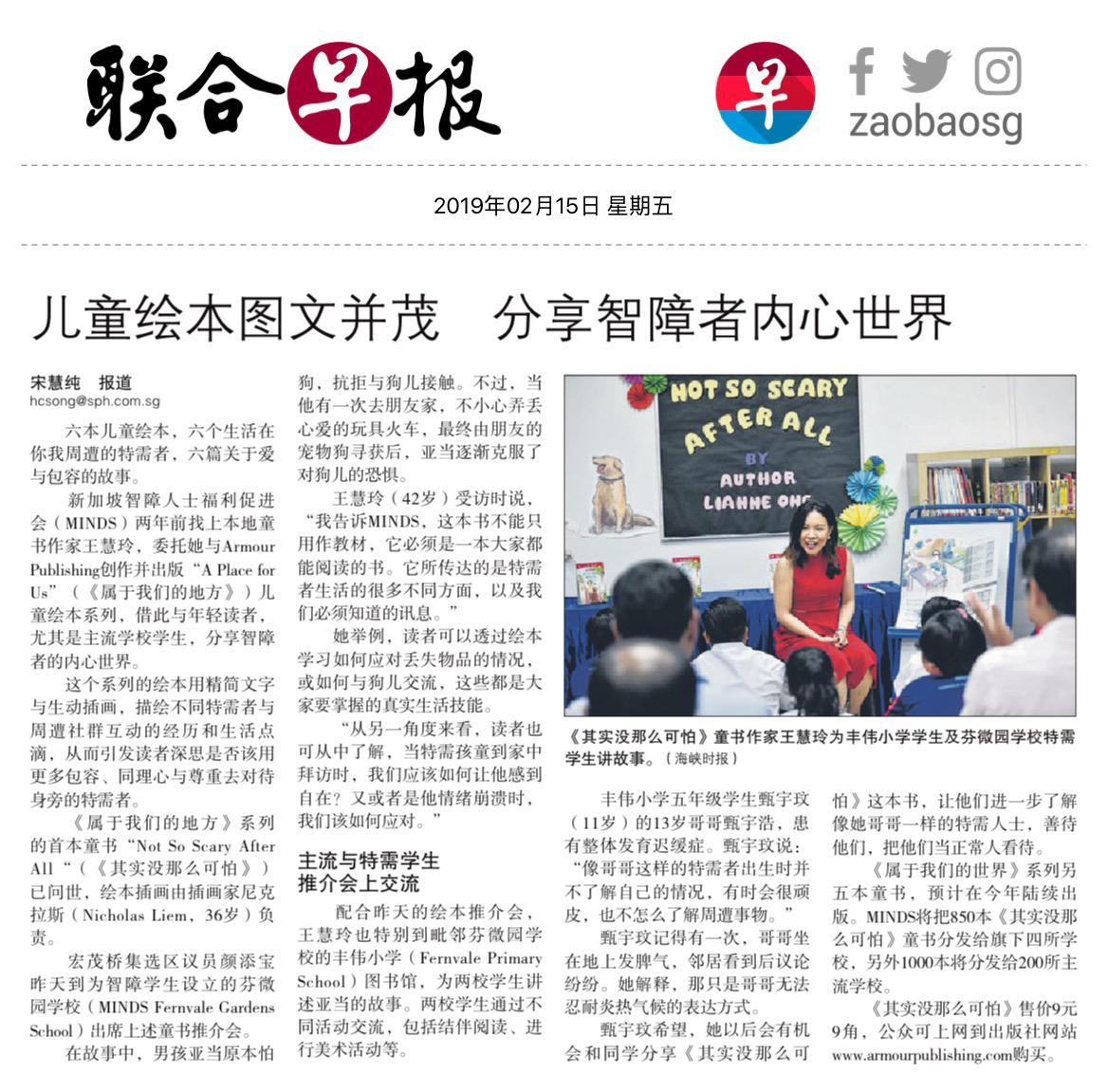 Lianhe Zaobao 15 February 2019