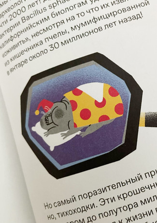 "Fragment of Illustrated spread. Children Almanac ""Звездная пыль в будущем"", publishing house Kit 2020"