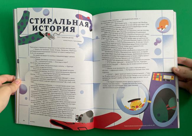 "Illustrated spread for Children Almanac ""Звездная пыль в будущем"", publishing house Kit 2020"
