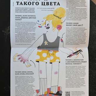 "Illustrations for Children Almanac ""Звездная пыль"""