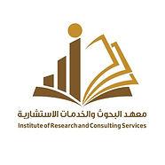معهد-البحوث-والخدمات-الاستشارية.jpg