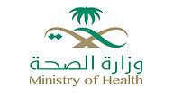 شعار-وزارة-الصحة-الجديد.jpg