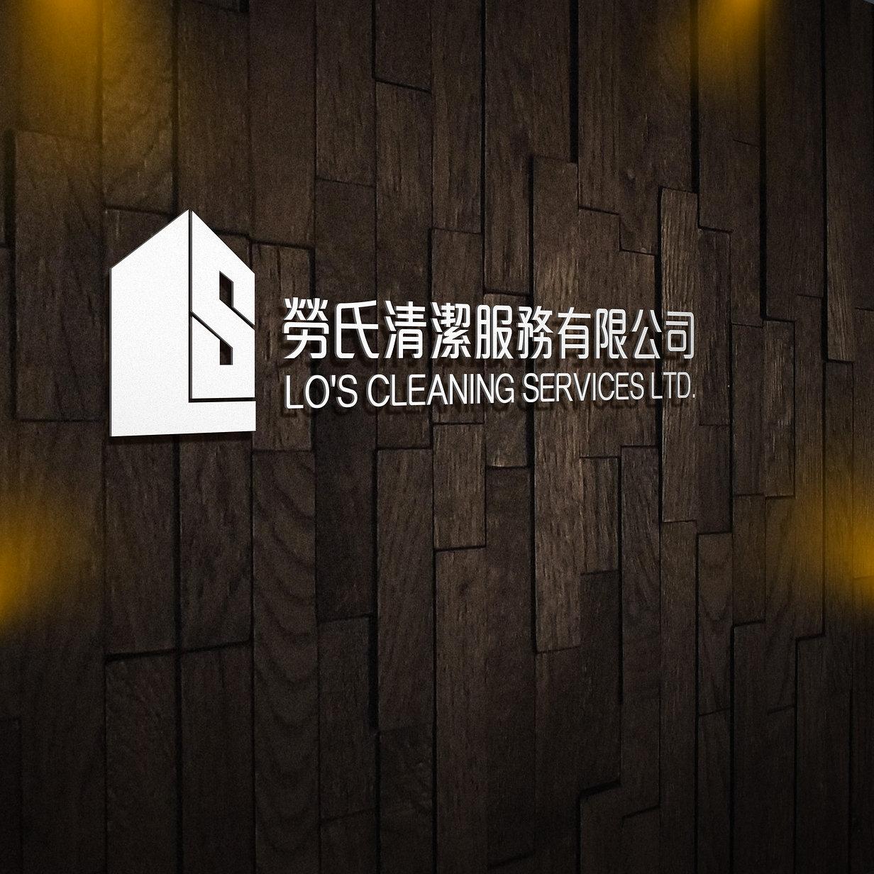 招聘 | Lo's Cleaning Services ltd. | 香港