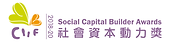 Social Capital Builders (SCB) Award社會資本動力獎