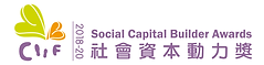 Social Capital Builders (SCB) Award社會資本動力獎