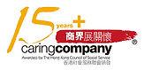 「商界展關懷」Caring Company