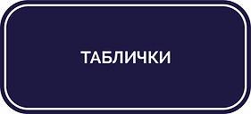 таб3.jpg
