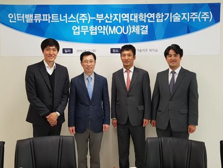 인터밸류파트너스-부산지역대학연합기술지주 업무협약 체결